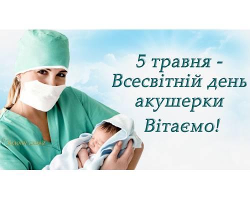 Вітання міського голови Миколи Бакшеєва з Всесвітнім днем акушерки