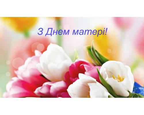Привітання міського голови Миколи Бакшеєва з Днем Матері