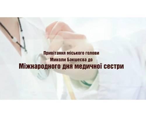 Привітання міського голови Миколи Бакшеєва до Міжнародного дня медичної сестри