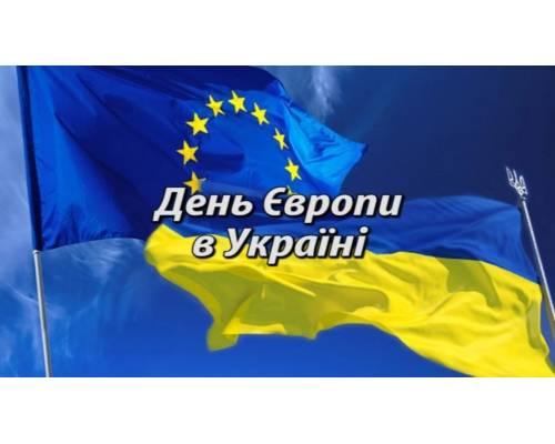 Привітання міського голови Миколи Бакшеєва з нагоди Дня Європи в Україні
