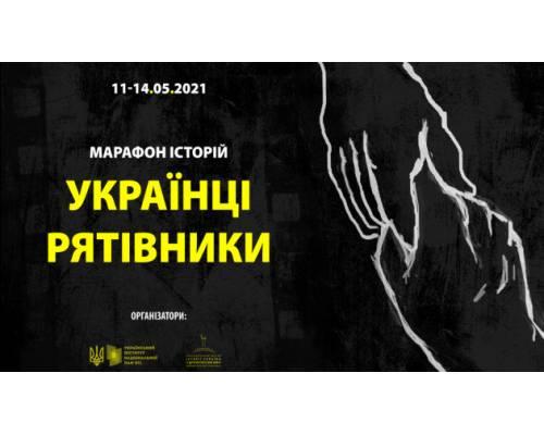 Українці-Рятівники