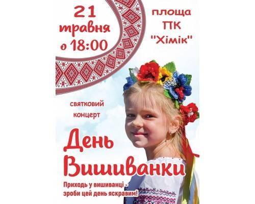 Святковий концерт до Міжнародного ДНЯ ВИШИВАНКИ