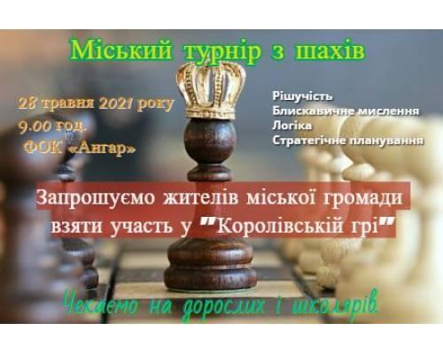 Турнір з шахів - 2021 за підтримки міського голови Миколи Бакшеєва
