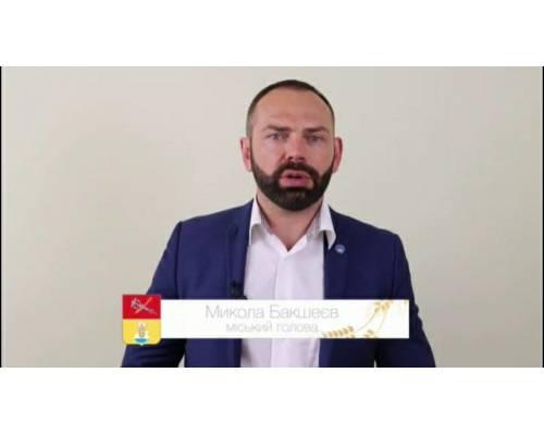 Міський голова Микола БАКШЕЄВ: Про можливі наслідки неприйнятних рішень