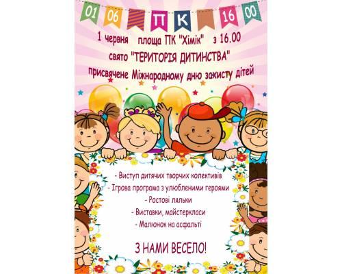 """Запрошуємо на свято до Дня захисту дітей - \""""Територія дитинства\"""" 1 червня 2021 року"""