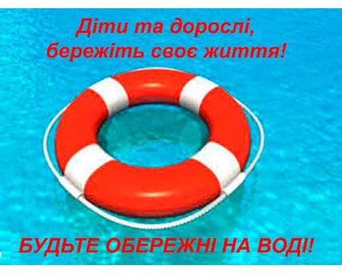 Про безпеку на воді!