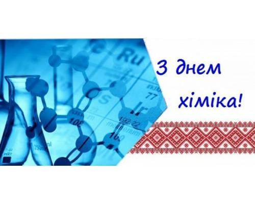 Вітання Первомайського міського  голови Миколи БАКШЕЄВА до Дня Хіміка