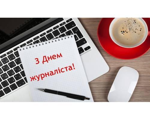 Вітання Міського голови Миколи Бакшеєва до Дня журналіста