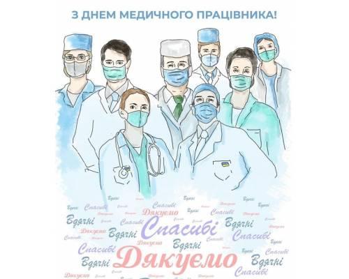 Вітання Первомайського міського голови Миколи Бакшеєва до Дня медичного працівника!