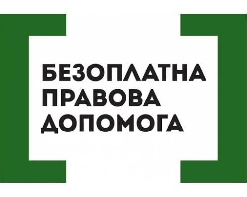 Первомайський місцевий центр з надання безоплатної вторинної правової допомоги інформує:  Порядок викупу земельних ділянок фермерами