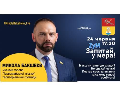 ZУМ: Запитай у мера! Третій прямий ефір міського голови Миколи Бакшеєва!