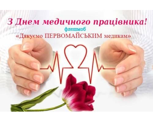 До прийдешнього Дня медичного працівника оголошуємо флешмоб - «Дякуємо Первомайським медикам»!