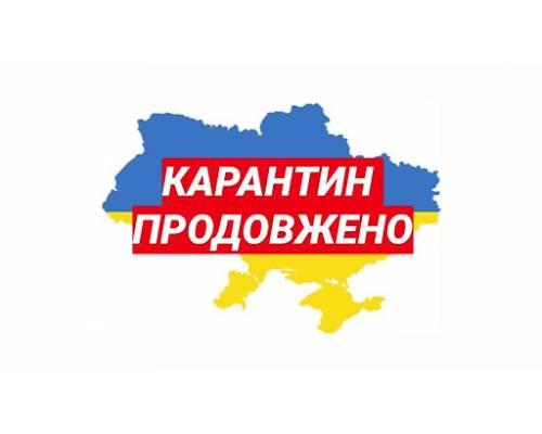 Карантин в Україні продовжено до кінця літа, але обмеження значно послаблять