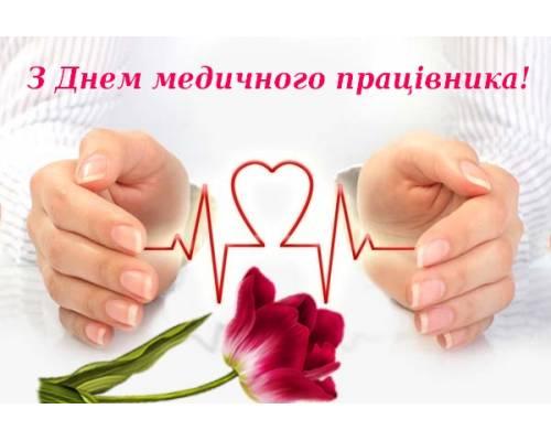 Відеовітання Первомайського міського голови Миколи Бакшеєва до Дня медичного працівника