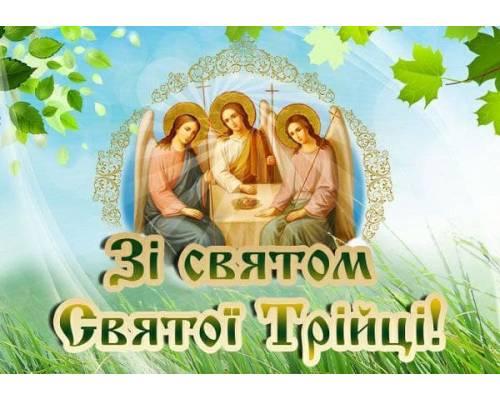 Вітання Первомайського міського голови Миколи Бакшеєва зі Святою Трійцею!