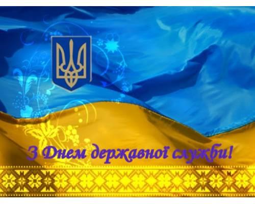 З Днем державної служби України!