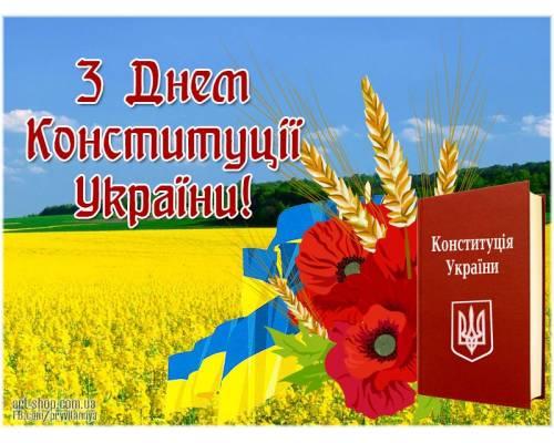 Українська держава сьогодні відзначає особливе державне свято – День Конституції України!