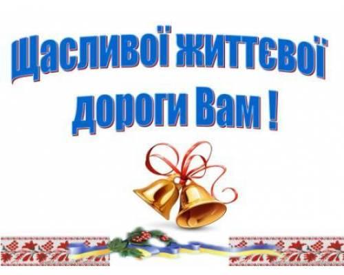Вітання Первомайського міського голови Миколи Бакшеєва з випускними вечорами!