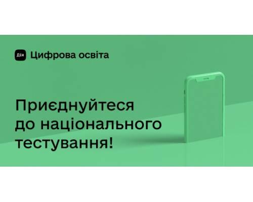 Цифрограм 2.0. Цифрова грамотність українців у режимі реального часу