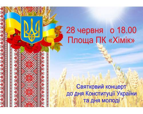 До Дня Конституції України та Дня молоді у громаді пройдуть святкові заходи