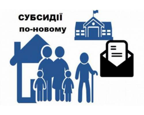 До уваги одержувачів житлової субсидії