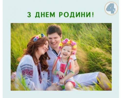 Привітання міського голови Миколи Бакшеєва з Днем родини