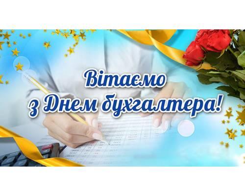 Вітання міського голови Миколи Бакшеєва з Днем бухгалтера України