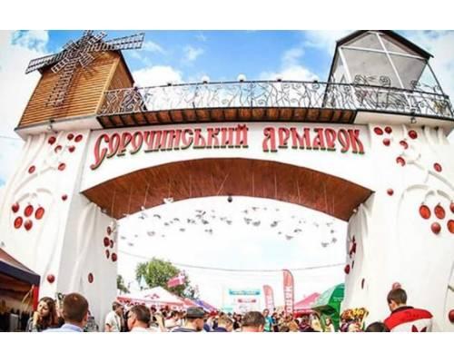 Підприємства Харківщини запрошують до участі у Національному Сорочинському ярмарку