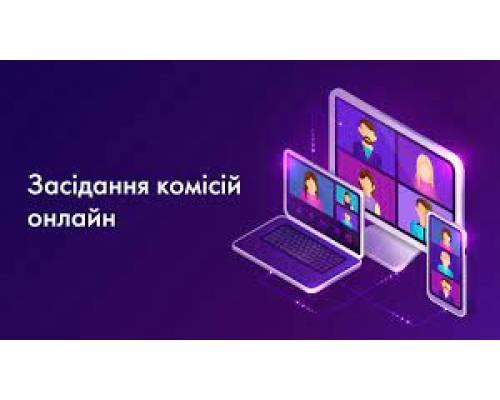 Онлайн трансляція засідання депутатської комісії