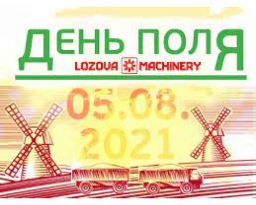 Запрошуємо на польовий захід День поля LOZOVA MACHINERY