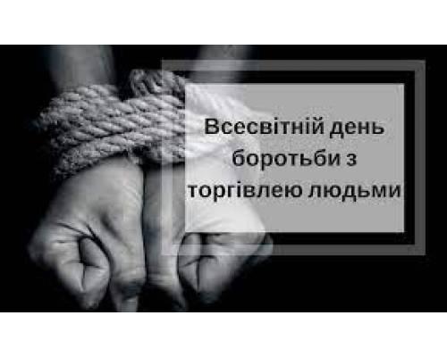 До Всесвітнього дня протидії торгівлі людьми