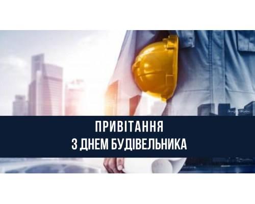 Привітання міського голови Миколи Бакшеєва з Днем будівельника
