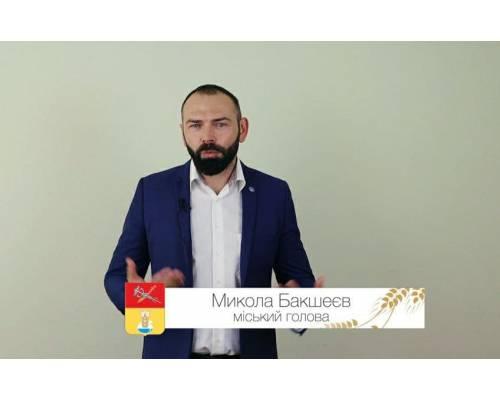 Микола Бакшеєв: Знову про безкоштовну вакцинацію для всіх охочих!