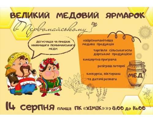 """Запрошуємо 14 серпня 2021 року на Великий медовий ярмарок, що відбудеться на площі біля ПК \""""Хімік\""""!"""
