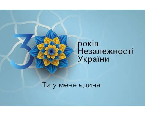 До 30-річчя Незалежності України та з метою участі у Всеукраїнському культурно-освітньому марафоні «Наша незалежність»