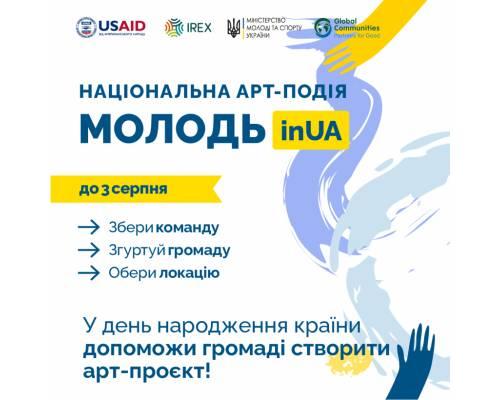 На 30-річчя незалежності України Первомайську міську територіальну громаду чекає арт-подія. #Наша_Незалежність #Марафон_30