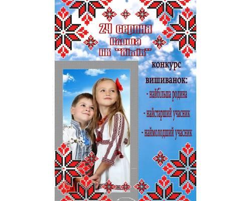 До 30-річчя Незалежності України оголошуємо конкурс вишиванок!