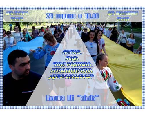 Святкова хода до Дня Прапора та Дня незалежності України!