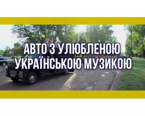 Приходь святкувати разом День Державного прапора та День Незалежності України!