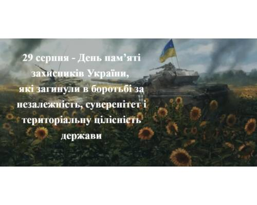 29 серпня - День пам'яті захисників України