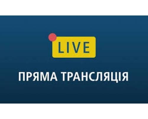 Онлайн трансляції засідань Виконавчого комітету!