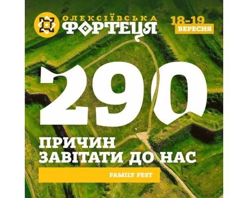 """Є 290 причин завітати до нас на Фестиваль \""""ОЛЕКСІЇВСЬКА ФОРТЕЦЯ\"""""""