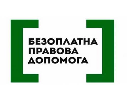 Лозівське бюро правової допомоги консультує за зверненнями громадян Первомайської громади