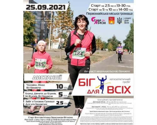 """25 вересня в м.Первомайський відбудеться 19й легкоатлетичний пробіг \""""Біг для всіх\""""."""