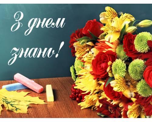 Привітання голови Первомайської громади Миколи БАКШЕЄВА до Дня знань!