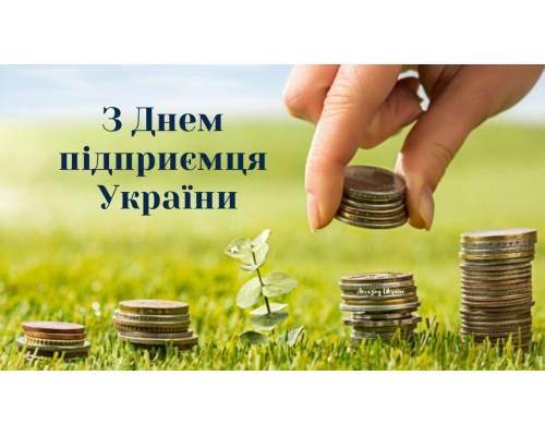 Вітання міського голови Миколи Бакшеєва з Днем підприємця України