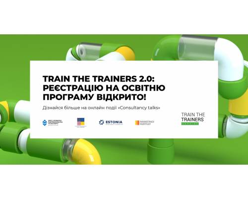 Train the Trainers 2.0 - це - старт у майбутнє!