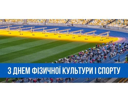 Привітання міського голови Миколи Бакшеєва до Дня фізичної культури і спорту