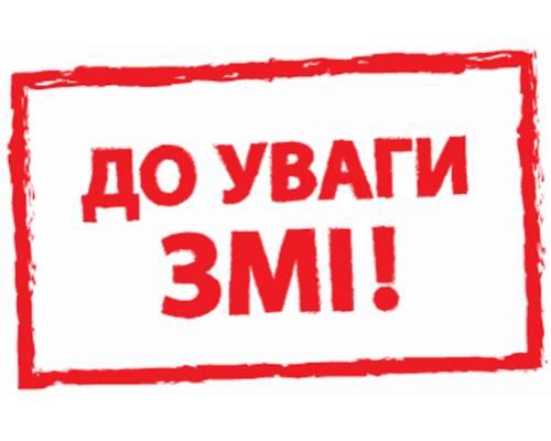 До уваги ЗМІ! Акредитація на Family fest «Олексіївська фортеця»