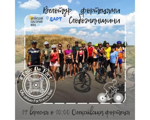 """Регламент проведення велотуру """"TOURdeFORT 2021_осінь"""""""